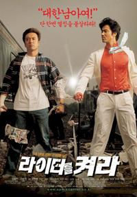Break out (Region 3) (Korean Movie DVD)