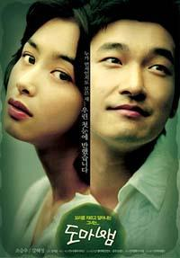 Love Phobia (Korean Movie DVD)