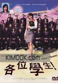 Dear Students (All Region DVD)(Japanese TV Drama)