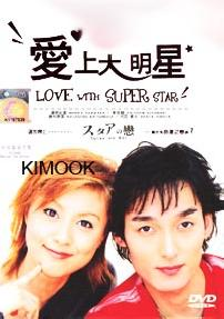 Love with a super star (All Region)(Japanese TV Drama)
