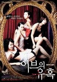 Temptation of Eve (Korean Movie)