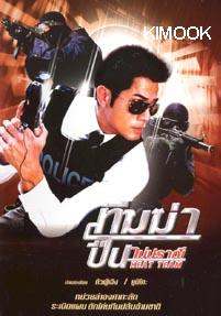 Heat Team (Chinese movie)(2DVD)(Thai version)