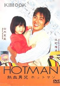 Hotman (Part 1)(Japanese TV Drama DVD)