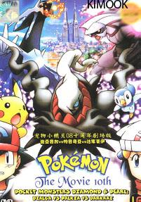 Pokemon the movie 10th