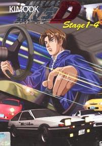 Initial D Stage 1-4