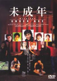 Under Age (Japanese TV Drama DVD)