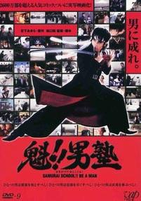 Be A Man Samurai School (Japanese Movie DVD)