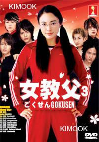 Gokusen (Vol. 3 of 3) (Japanese TV Drama DVD)