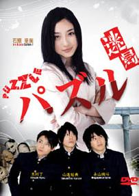 Puzzle (Japanese TV drama DVD)