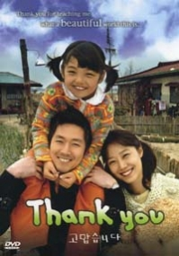 Thank you (Japanese - Spanish Sub Available)(US Version)