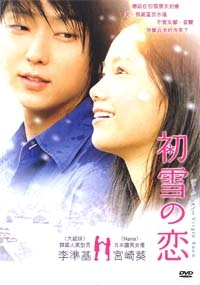 Virgin Snow (All Region DVD)(korean Movie)
