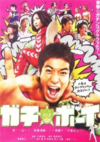 Gachi Boy (Japanese Movie DVD)