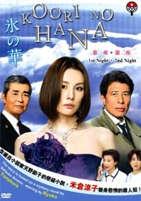 Koori no Hana  1st Night + 2nd Night