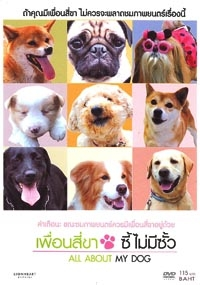 All about my dog (Region 3 DVD)(Japanese movie DVD)