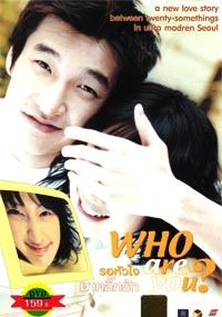 Who are you (Korean movie DVD)(Thai Version)