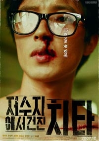 Whos That Knocking at My Door (Korean movie DVD)