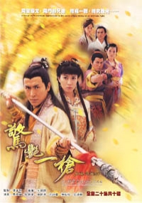 Strike at Heart (Chinese TV Drama DVD)