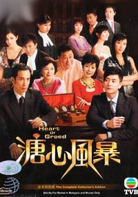 Heart of greed (Complete Series)(Chinese TV Drama DVD)