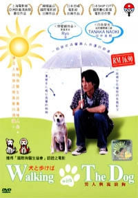 Walking With The Dog (Japanese Movie DVD)(Award Winning)