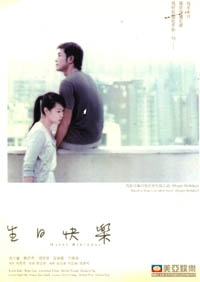 Happy Birthday (Chinese Movie DVD)