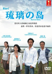 Ruri no Shima (All Region DVD)(Japanese TV Drama)