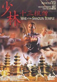 War of Shaolin temple (Chinese movie DVD)