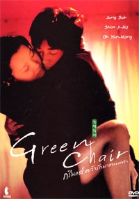 Green Chair (All Region DVD)(Korean movie)