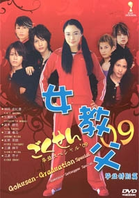 Gokusen 3 Graduation Special 2009 (Movie Special DVD)