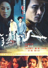 Button Man (Chinese Movie DVD)