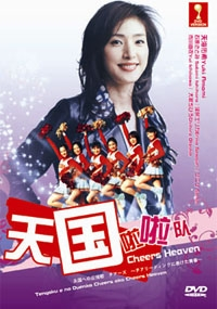 Cheer Heaven (Japanese Movie DVD)
