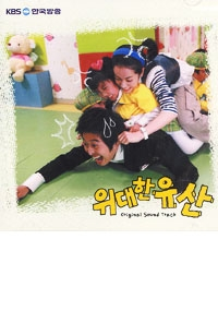 Wonderful Life OST (CD)