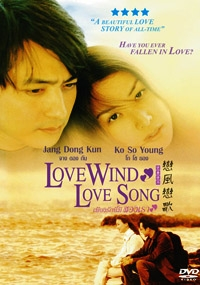 Love wind love song (Korean Movie DVD)