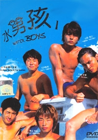 Water Boys (Season 1)(Japanese TV Drama DVD)