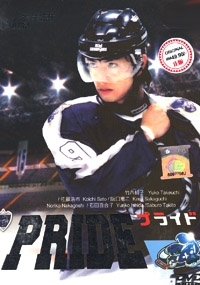 Pride (Japanese TV Drama DVD)