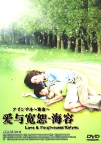 Love and forgiveness (Japanese TV Drama DVD)