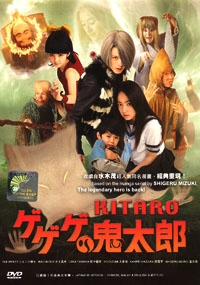 Gegege no Kitaro 1 (Japanese Movie DVD)