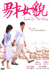 Love in the city (Chinese Movie DVD)