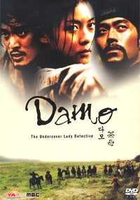 Damo : The Undercover Lady Detective (Korean TV Drama) (US Version)