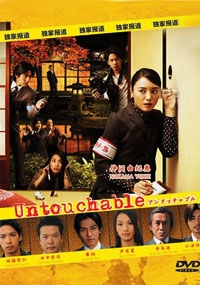 Untouchable (Japanese TV Drama DVD)