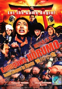 Kamogawa Horumo - Battle League in Kyoto (Japanese Movie DVD)