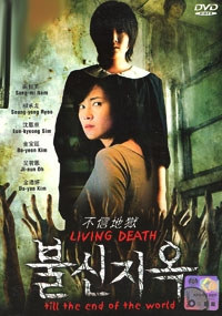 Living Death Till The End of The World (Korean Movie DVD)