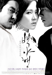 White Night (Korean Movie DVD)