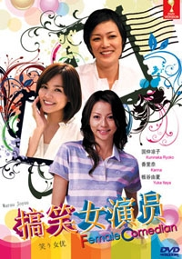 Female Comedian (Japanes movie DVD)