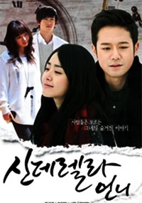 Cinderellas Sister (Region 3)(Premium Edition)(Korean Version)