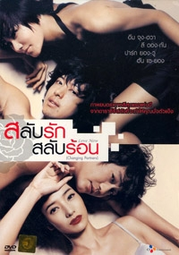 Love Now (All Region)(Korean Movie DVD)