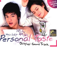 Personal Taste OST (CD+DVD)