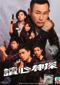 Every Move you Make (Hong Kong TV Drama DVD)