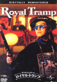 Royal Tramp (Part 1)(All Region)(Chinese movie DVD)