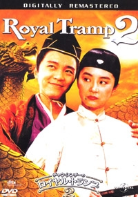 Royal Tramp (Part 2) (All Region)(Chinese Movie DVD)