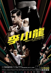 Bruce Lee My Brother (All Region)(Chinese Movie)